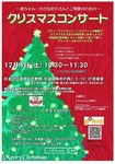 s-高井戸児童館クリスマスコンサートチラシ.jpg